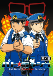 パト★ラッシュ! 第01巻