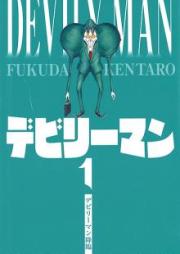 デビリーマン 第01-02巻 [Devily Man vol 01-02]