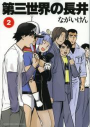第三世界の長井 第01-04巻 [Daisan Sekai no Nagai vol 01-04]