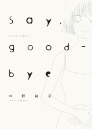 Say,good-bye 第01-03巻