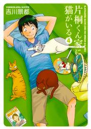 片桐くん家に猫がいる 第01-07巻 [Katagirikunchi ni Neko ga Iru vol 01-07]