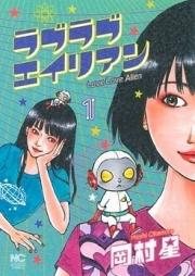 ラブラブエイリアン 第01-04巻 [Love Love Alien vol01-04]