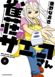 雀荘のサエコさん 第01-03巻 [Janso no Saekosan vol 01-03]