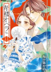 青楼オペラ 第01-12巻 [Seirou Opera vol 01-12]