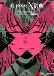 真夜中のX儀典 第01-04巻 [Mayonaka no X Giten vol 01-04]