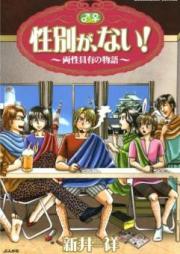 性別が、ない!第01-15巻 [Seibetsu ga nai vol 01-15]