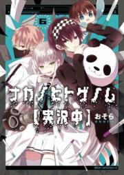 ナカノヒトゲノム【実況中】第01-05巻