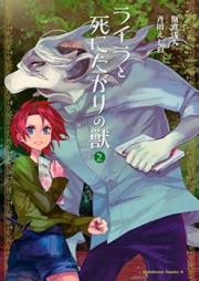 ライラと死にたがりの獣 第01-03巻 [Raira to Shinitagari no Kemono vol 01-03]