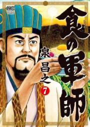 食の軍師 第01-08巻 [Shoku no Gunshi vol 01-08]