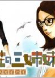 天間荘の三姉妹 スカイハイ 第01巻 [Tenmaso no Sanshimai Sukaihai vol 01]