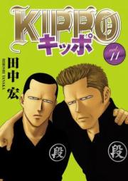 KIPPO キッポ 第01-09巻