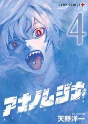 アナノムジナ 第01巻 [Ana no Mujina vol 01]