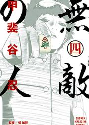 無敵の人 第01-03巻 [Muteki no Hito vol 01-03]