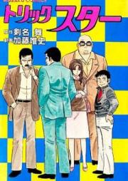 TRICKSTER トリックスター 第01-02巻