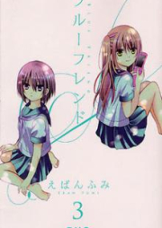 ブルーフレンド 第01-03巻