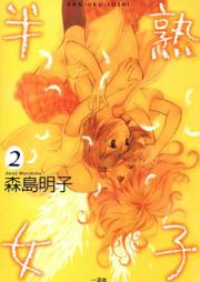 半熟女子 第01巻 [Hanjuku Joshi vol 01]