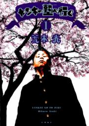 ヤンキー塾へ行く 第01巻 [Yankee go to Juku vol 01]