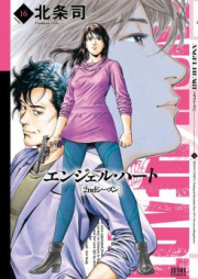 ANGEL HEART 2ndシーズン 第01-16巻 [Angel Heart – 2nd Season vol 01-16]