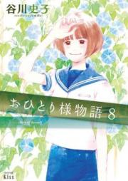 おひとり様物語 第01-07巻 [Ohitorisama Monogatari vol 01-07]