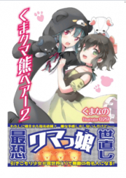 [Novel] くま クマ 熊 ベアー 第01-06巻 [Kuma Kuma Kuma Bea vol 01-06]