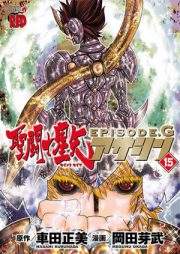 聖闘士星矢EPISODE.G アサシン 第01-11巻