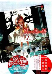 [Novel] 物語シリーズ 第01-23、26巻 [Monogatari Series vol 01-23、26]