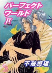 パーフェクトワールド 第01巻 [Perfect World vol 01]