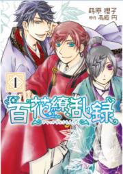 百花繚乱録 第01巻 [Hyakka Ryoranroku vol 01]