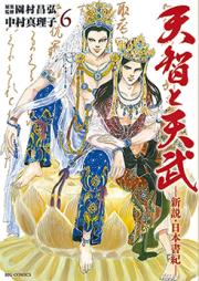天智と天武 -新説・日本書紀- 第01-03巻 [Tenji to Tenmu – Shinsetsu Nihon Shoki vol 01-03]