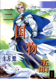 三国物語 第01-04巻 [Sangoku Monogatari vol 01-04]