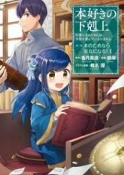 本好きの下剋上 第01-07巻 [Honzuki no Gekokujo vol 01-07]
