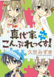 シネマこんぷれっくす! 第01-06巻