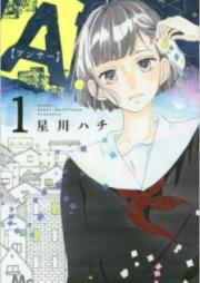 A.【アンサー】 第01巻