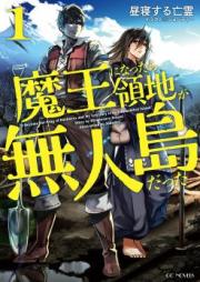 [Novel] 魔王になったら領地が無人島だった 第01-03巻 [Mao ni Nattara Ryochi ga Mujinto Datta vol 01-03]