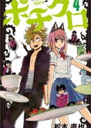 ポチクロ 第01-04巻 [Pochi Kuro vol 01-04]