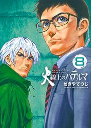 火線上のハテルマ 第01-02巻 [Kasenjo no Hateruma vol 01-02]