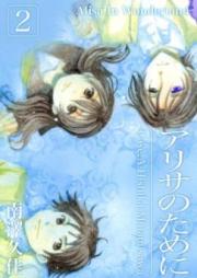 アリサのために 第01-02巻