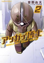 アッガイ博士 第01-02巻 [Aggai-hakase vol 01-02]