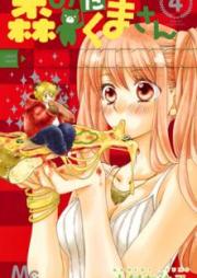 森のたくまさん 第01-04巻 [Mori no Takuma-san vol 01-04]