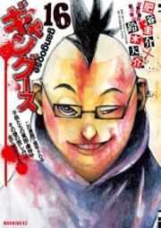 ギャングース 第01-16巻 [Gangoose vol 01-16]