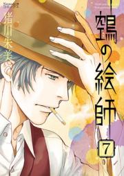 ぬえの絵師 第01-05巻 [Nue no Eshi vol 01-05]