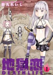 地獄恋 DEATH LIFE 第01-02巻 [Jigokuren DEATH LIFE vol 01-02]