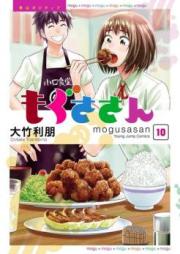 もぐささん 第01-10巻 [Mogusa-san vol 01-10]
