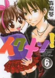 イクメン! 第01-08巻 [Ikumen! vol 01-08]
