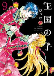 王国の子 第01-08巻 [Oukoku no Ko vol 01-08]