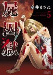 屍囚獄 第01-05巻 [Shishuugoku vol 01-05]