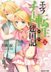 [Novel] エルフ転生からのチート建国記 第01-05巻 [Elf Tensei Kara No Chi to Kenkoku Ki vol 01-05]
