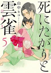 死にたがりと雲雀 第01-05巻 [Shinitagari to Hibari vol 01-05]