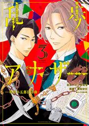 乱歩アナザー 第01-02巻 [Ranpo Anaza vol 01-02]