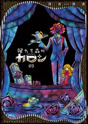 眠れる森のカロン 第01-03巻 [Nemureru Mori no Karon vol 01-03]
